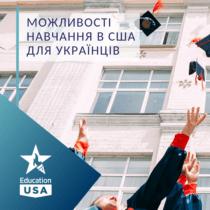 Можливості навчання в США для українців