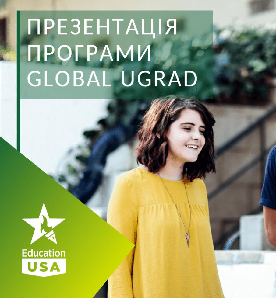 Презентація програми Global Undergraduate Exchange Program 2020-21