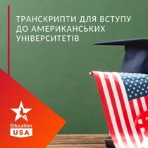 Транскрипти для вступу до американських університетів