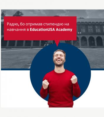 3 повні стипендії на навчання в EducationUSA Academy влітку 2020 року