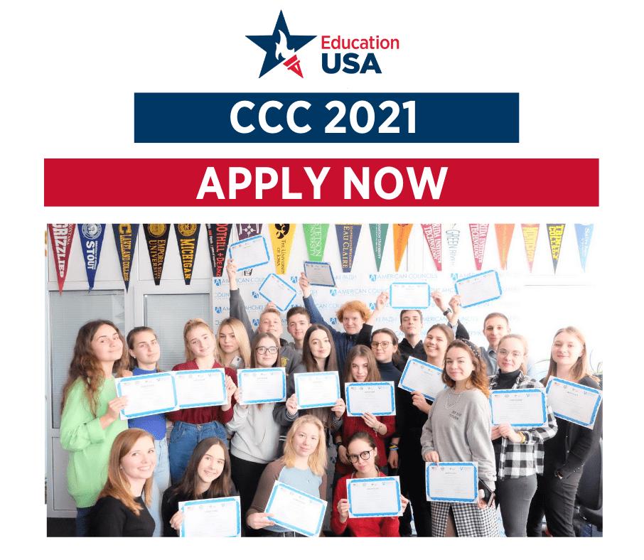 Набір на Competitive College Club 2021