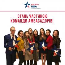 Шукаємо EducationUSA Ambassadors!
