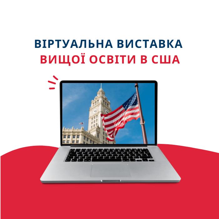 Твоє офіційне джерело інформації про вищу освіту в США