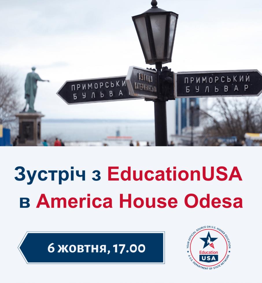 Можливості отримання академічного досвіду в США з America House Odesa